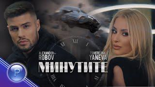 Цветелина Янева ( TSVETELINA YANEVA ) & Александър Робов ( ALEXANDЕR ROBOV ) - Минутите, 2020