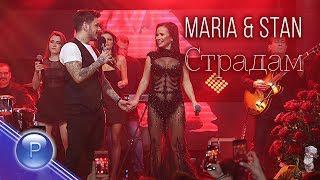Мария ( MARIA ) & Stan - Страдам, live 2020