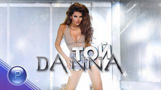 Данна ( DANNA ) - Той, 2020