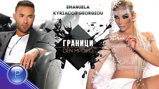 Емануела ( EMANUELA ) & Kyriacos Georgiou ( KYRIACOS GEORGIOU ) - Граници, 2020