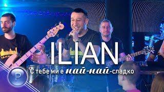 Илиян ( ILIAN ) - С тебе ми е най-най-сладко, live 2020