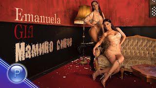 Емануела & Джия - Мамино синче, 2020