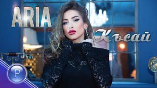 Ариа ( ARIA ) - Късай, 2020