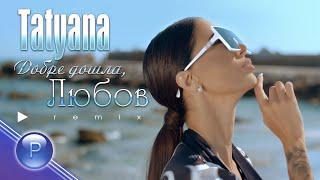 Татяна TATYANA - Добре дошла, любов, (ремикс) 2020
