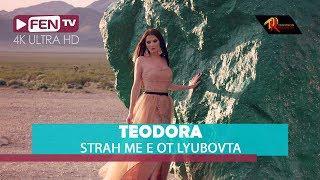Теодора ( TEODORA ) - Страх ме е от любовта