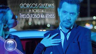 GIORGOS GIASEMIS ft. Борис Дали ( BORIS DALI ) - Толкова ми се иска, 2020