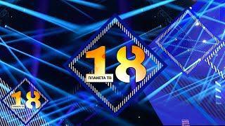 Планета на 18 ( 18 YEARS PLANETA TV ) - концерт-спектакъл, част 1, 03.12.2019