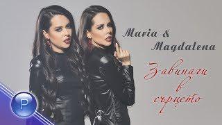 Мария & Магдалена - Завинаги в сърцето, 2019