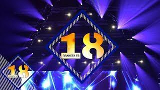 Планета на 18 ( 18 YEARS PLANETA TV ) - концерт-спектакъл, част 2, 03.12.2019